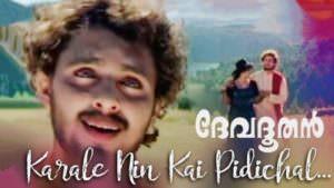 karale nin kai pidichal malayalam song lyrics english translation