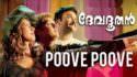 poove poove pala poove malayalam lyrics translation English