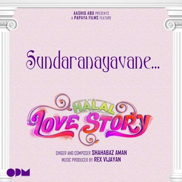 sundaranayavane-subhanallah-song-lyrics-English