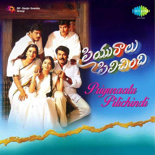 Emicheya Mandune Video Song - Priyuralu Pilichindi Movie
