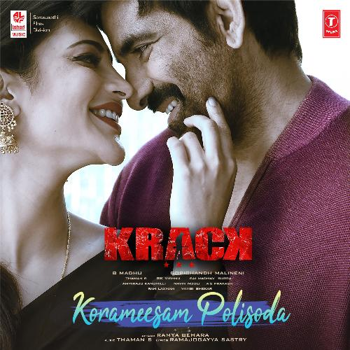 Korameesam Polisoda Krack Telugu song lyrics