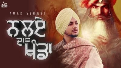 Nalue Da Khanda Lyrics – Amar Sehmbi