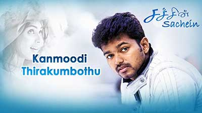 kanmoodi thirakkumbodhu lyrics english meaning