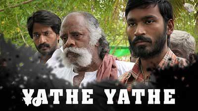 yathe yathe lyrics meaning in english