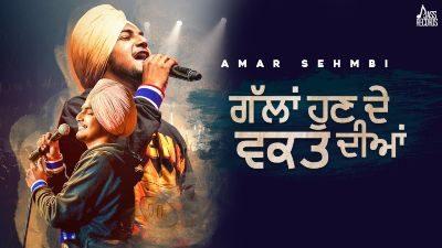Gallan Hun De Waqt Diyan Lyrics – Amar Sehmbi