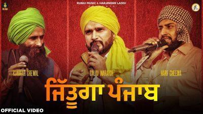 Jittuga Punjab Lyrics – Kanwar Grewal, Galav Waraich