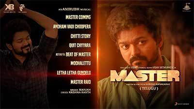 Letha-Letha-Gundelu-lyrics-master