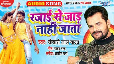 Rajai Se Jad Nahi Jata Lyrics – Khesari Lal Yadav