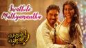 swathilo-muthyamantha-song-lyrics-telugu