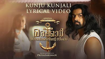 Kunju Kunjali Lyrics – Marakkar Arabikadalinte Simham | K. S. Chithra