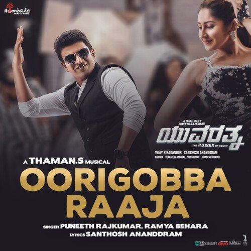 Oorigobba Raaja Yuvarathnaa lyrics