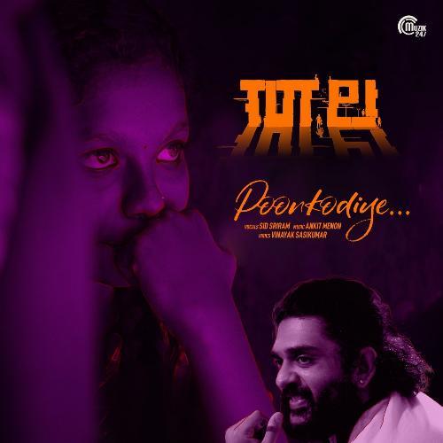 Poonkodiye lyrics Thala by Sid Sriram