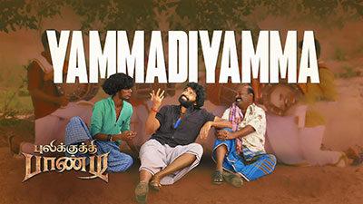 Pulikkuthi-Pandi-Yammadiyamma-lyrics