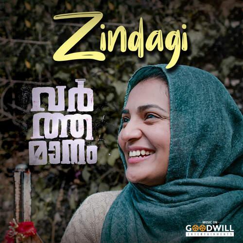 Zindagi Varthamanam lyrics