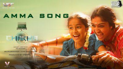 AMMA NUVANTE NAAKU PRANAM LYRICS - Chakra (Tamil) Film 2