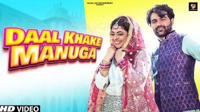 Daal Khake Manuga Lyrics – Amit Dhull, Anu Kadyan