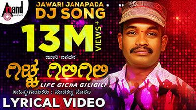 Gicha Gili Gili Lyrics – Mudukanna Moraba | Kannada Jawari Janapada DJ