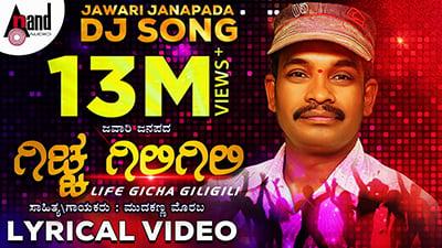 Gicha-Gili-Gili-Kannada-Jawari-Janapada-Dj-Song-lyrics