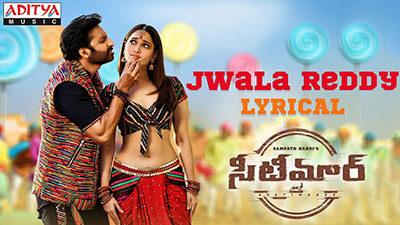 Jwala Reddy Lyrics – Seetimaarr | Shankar Babu, Mangli