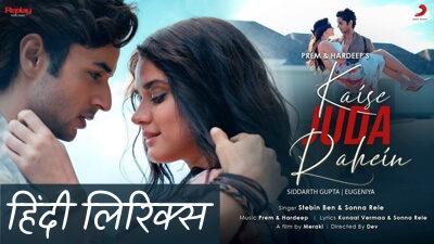 Kaise Juda Rahein Lyrics (Hindi) – Prem & Hardeep