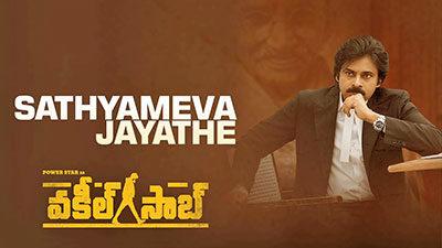 Vakeel-Saab-Sathyameva-Jayathe-lyrics