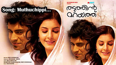 Muthuchippi Poloru Lyrics Translation – Thattathin Marayathu