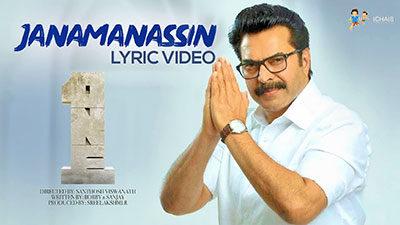 Janamanassin Lyrics – One   Shankar Mahadevan