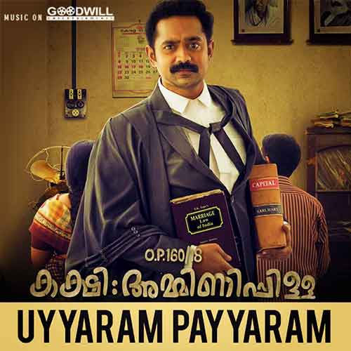 Kakshi-Amminippilla-Uyyaram-Payyaram-Lyrics-Translation-In-English