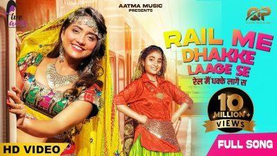 Rail Me Dhakke Laage Se Lyrics – Renuka Panwar