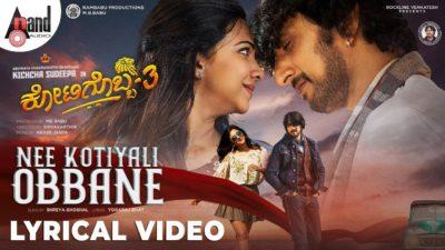 Nee Kotiyali Obbane Lyrics – Kotigobba 3 | Shreya Ghoshal