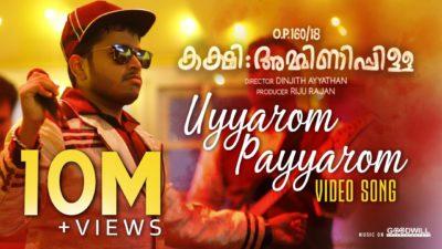 Uyyaram Payyaram Lyrics Meaning – Kakshi Amminippilla