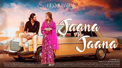 Jaana Mere Jaana Lyrics – Vineeth Sreenivasan | Jubair Muhammed
