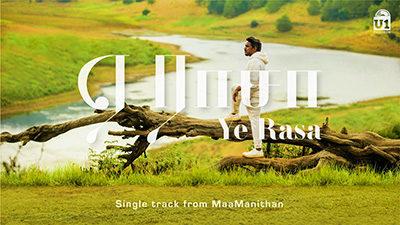 Ye Rasa Lyrics – Maamanithan | Yuvan Shankar Raja