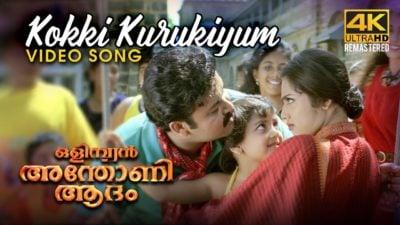 Kokki Kurukiyum Lyrics – Olympiyan Anthony Adam (Movie)
