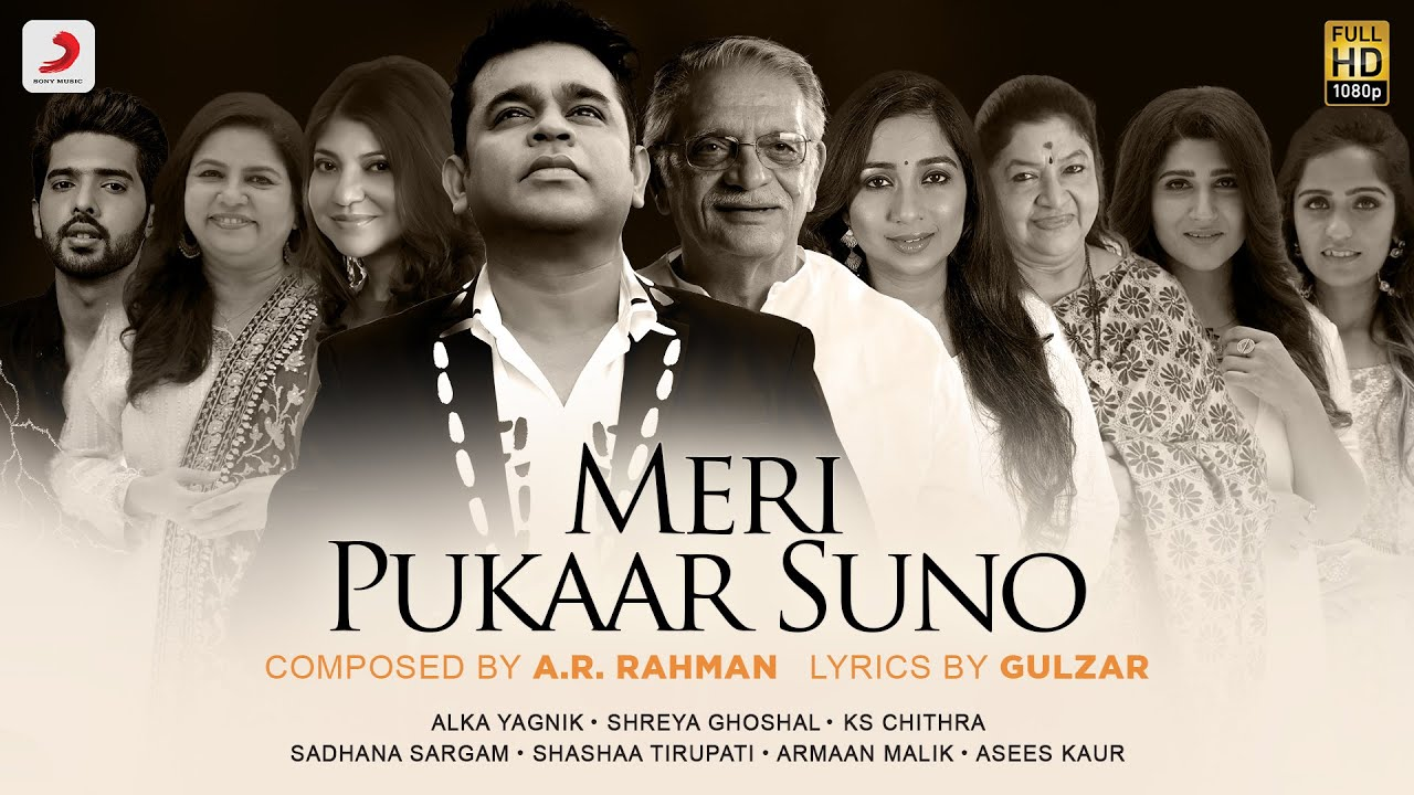 Meri Pukar Suno Lyrics