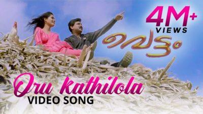 Oru Kathilola Njan Kandilla Lyrics – M.G. Sreekumar | Sujatha Mohan