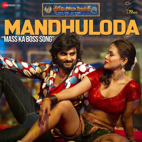 Mandhuloda Sridevi Soda Center lyrics