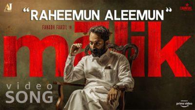 Raheemun Aleemun Lyrics — Malik