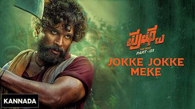 Jokke Jokke Meke Lyrics — Pushpa | Vijay Prakash