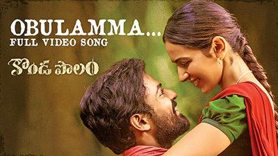 Obulamma Lyrics — Konda Polam   Pvns Rohit   Satya Yamini