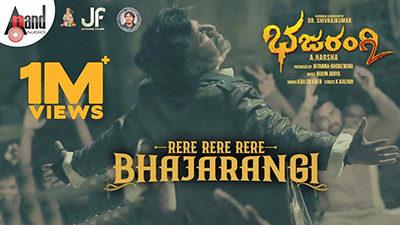 Rere Rere Bhajarangi Lyrics — Bhajarangi 2 | Kailash Kher