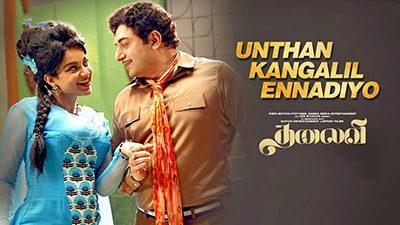 Unthan Kangalil Ennadiyo Lyrics — Thalaivi   Nakul Abhyankar   Niranjana Ramanan