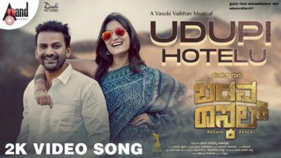 Udupi Hotelu Lyrics — Badava Rascal | Vijay Prakash