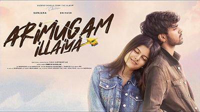 Arimugam Illaiya Lyrics — Dhinesh Nagarajan