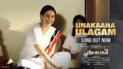 Unakaana Ulagam Lyrics — Thalaivii   Ananya Bhat   K.s. Hari Shankar
